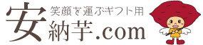 笑顔を運ぶギフト用 安納芋通販.com