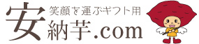種子島の一級品安納芋(あんのういも)通販專門店。贈答用に選ばれています。